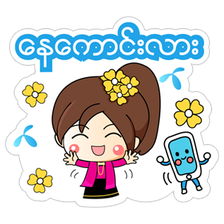 dtac Myanmar stickers