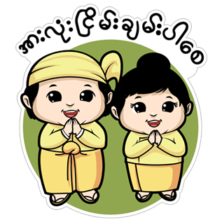Peaceful Myanmar stickers