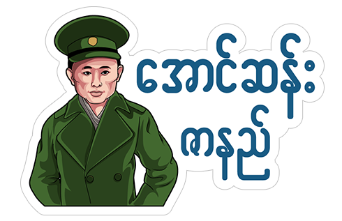 Martyrs' Day 2 stickers
