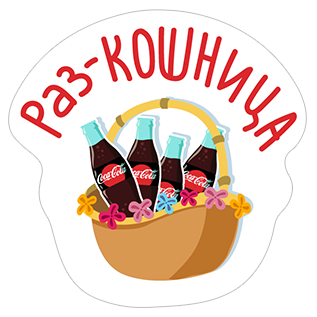 Coca-Cola Easter stickers