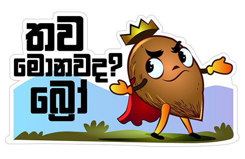 කිං Coconut stickers