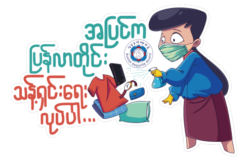 «Let's overcome this together!» sticker #29
