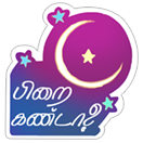 Ramadan Kareem sticker 8