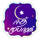 Ramadan Kareem sticker 9