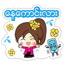 dtac Myanmar sticker 1