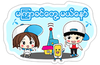 dtac Myanmar sticker 8