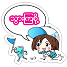 dtac Myanmar sticker 11