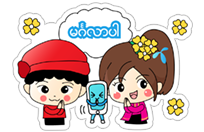 dtac Myanmar sticker 14