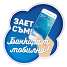 Свободно време с Postbank  sticker 2