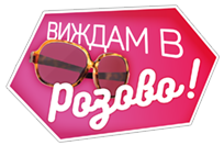 Свободно време с Postbank  sticker 9