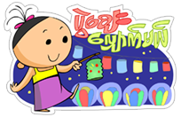 Playful in Thadingyut sticker 2