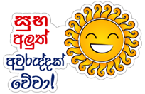 Sinhala & Tamil New Year sticker 8