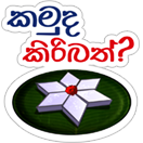 Sinhala & Tamil New Year sticker 10