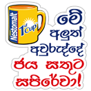 Sinhala & Tamil New Year sticker 11