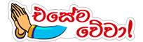 Sinhala & Tamil New Year sticker 18
