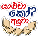 Sinhala & Tamil New Year sticker 23