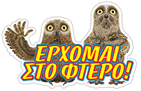 2 MΠΟΥΦΟΙ BY WINBANK sticker 7