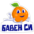 Стикер Fanta Twisted Stickers 12