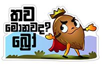 කිං Coconut sticker 1