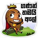 කිං Coconut sticker 5