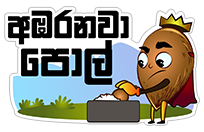 කිං Coconut sticker 7