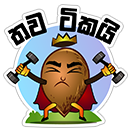 කිං Coconut sticker 14