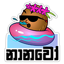 කිං Coconut sticker 16