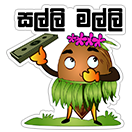 කිං Coconut sticker 19