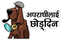 50 Years of Nepal Police Dogs sticker 8