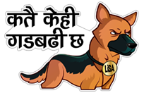 50 Years of Nepal Police Dogs sticker 10