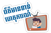 Стикер The Phnom Penh Post 6