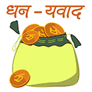 Greetings from Laxmi sticker 2