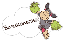 NICI - Jolly Greetings (RU) sticker 14