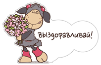 NICI - Jolly Greetings (RU) sticker 19