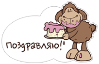 NICI - Jolly Greetings (RU) sticker 22