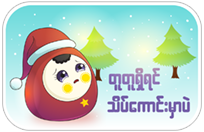 Merry Christmas & Happy New Year 2018 sticker 3